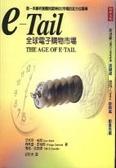 e-Tail全球電子購物市場:第一本解析美國與歐洲B2C市場的全方位報導