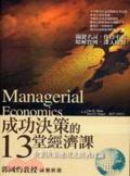 成功決策的13堂經濟課:企業決策應用之經濟理論