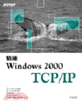 精通Windows 2000 TCP/IP