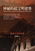 神秘的超文明建築:重建古文明現場