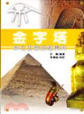 金字塔:神化王陵的謎與典