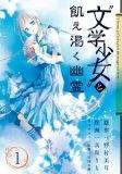 """""""文学少女""""と飢え渇く幽霊(ゴースト)."""