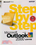 Microsoft Outlook 2000中文版自學手冊