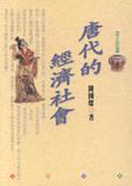 唐代的經濟社會