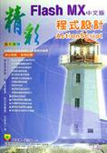 精彩Flash MX中文版程式設計
