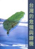 台灣的危機與轉機