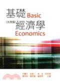 基礎經濟學:由生活到經典