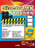 Director MX專題製作實務
