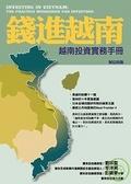 錢進越南:越南投資實務手冊