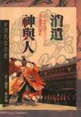消遣神與人:台灣民俗消遣