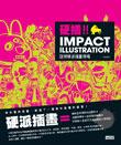 Impact Illustration:亞洲硬派插畫現場