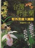 台灣野生蘭:野外賞蘭大圖鑑