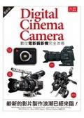 數位電影攝影機完全攻略:嶄新的影片製作浪潮已經來臨