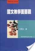 國文教學面面觀
