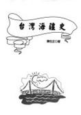 台灣海疆史