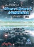 踏入雲端虛擬化的第一步:VMware vSphere 5 企業建置教戰手扎