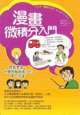 漫畫微積分入門:輕鬆學習.快樂理解微積分的第一本書