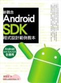 新觀念Android SDK程式設計範例教本