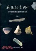 存在的未知:臺中地區的考古遺址與史前文化