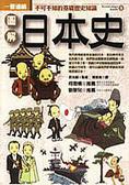 圖解日本史:一冊通曉.不可不知的基礎歷史知識