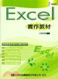 Excel實作教材