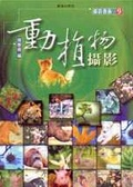 動植物攝影