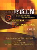 財務工程:衍生性商品交易理論、應用實務與個案探討:the practical application and case study in derivatives transaction