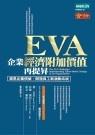 EVA企業經濟附加價值再提昇:提昇企業價值-開發員工新激勵系統