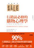 行銷前必修的購物心理學:徹底推翻被誤解的消費行為-揭開商品大賣的秘密