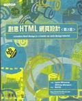 創意HTML網頁設計