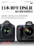 日本10年DSLR數位攝影修圖精技