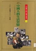 中國人的生活實驗:易位與成長