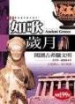 如歌歲月:閱讀古希臘文明:Ancient Greece