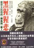 黑猩猩悲歌:從莎士比亞的<<暴風雨>>看人猿關係