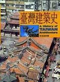 臺灣建築史