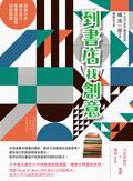 到書店找創意:跟著日本廣告鬼才-看書店風景-激發靈感
