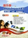 搶先學Photolmpact X3相片編修.影像.多媒體設計