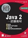 Java 2認證教材