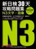新日検天攻略問題集:N3文字.語彙