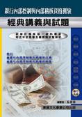 銀行內部控制與內部稽核資格測驗:經典講義與試題