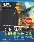 3D游戏狂想世界