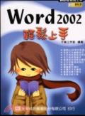 Word 2002輕松上手