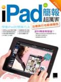 我的iPad簡報超厲害!:出差旅行也能做報告:學會iPad的簡報方法