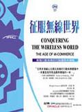 征服無線世界:解構行動商務的行銷趨勢與策略