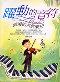 躍動的音符:浪漫的古典樂史