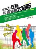 透視足賽:教練策略大解析