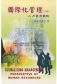 國際化管理:人力資源觀點