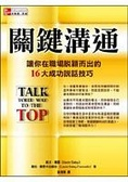 關鍵溝通:讓你在職場脫穎而出的16大成功說話技巧