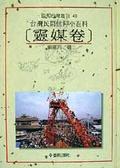台灣民間信仰小百科:靈媒卷