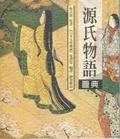 源氏物語圖典